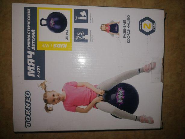 Мяч детский гимнастический фиолетовый