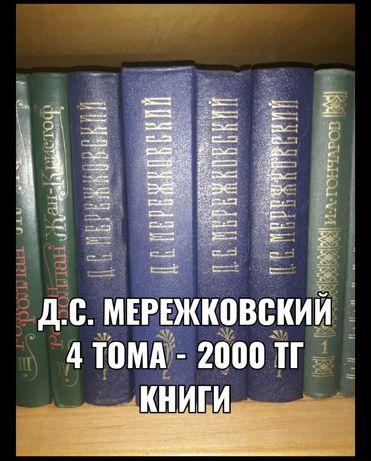 Д.С. Мережковский книги 4 тома