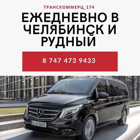 Пассажирские перевозки Челябинск-Рудный