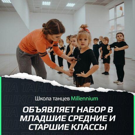 ВНИМАНИЕ! Школа танцев БЕСПЛАТНЫЙ Пробный урок детям и взрослым
