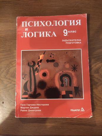 Учебник по Психология