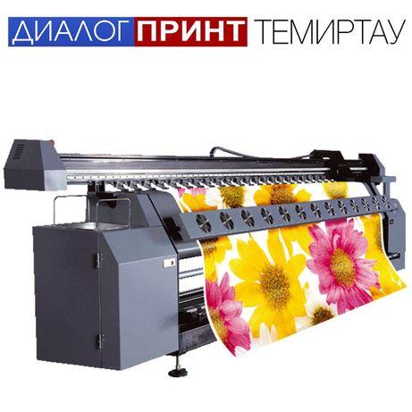 """Печать, изготовление баннеров за 1 день. """"Диалог Принт"""" Темиртау."""