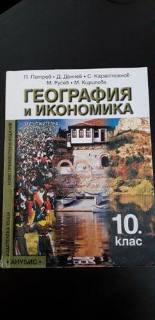 Учебник по география за 10 клас
