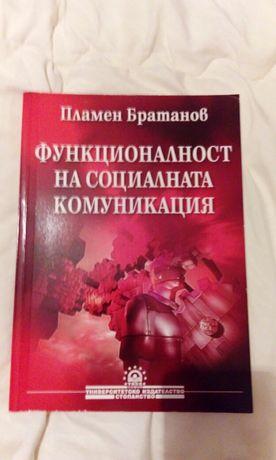 Учебник по социална комуникация