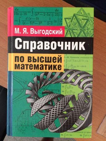 Продам справочник по высшей математике