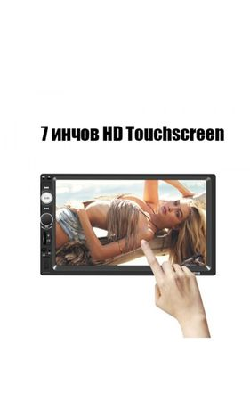 Мултимедия 7010B Bluetooth V2.0 MP5, mirror Link,камера