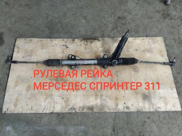 Рулевая рейка Мерседес Спринтер 311