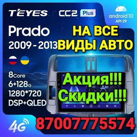 АНДРОИД Тойота Прадо Toyota Prado Камри 120,150,155,160 teyes Тиайс