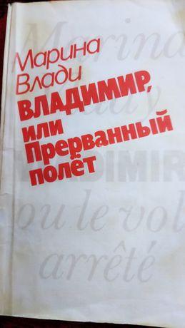 Авторская книга Марины Влади