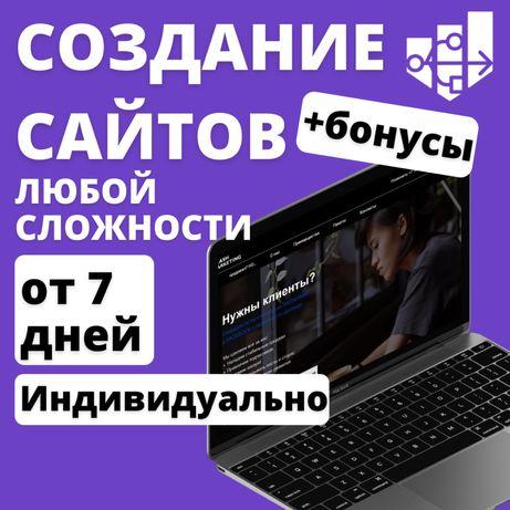 Веб студия -разработка сайтов, Сайт, SMM, SEO, таргетолог т.д