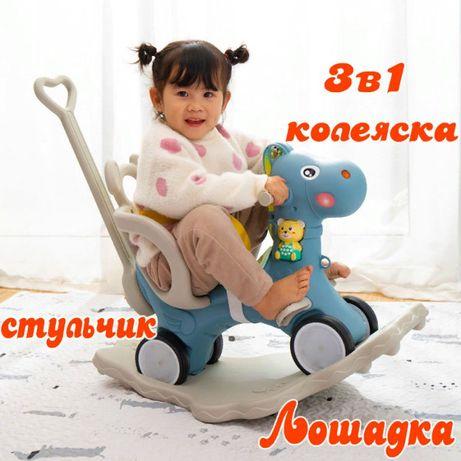 Лошадка-коляска,стульчик детская 3 В 1