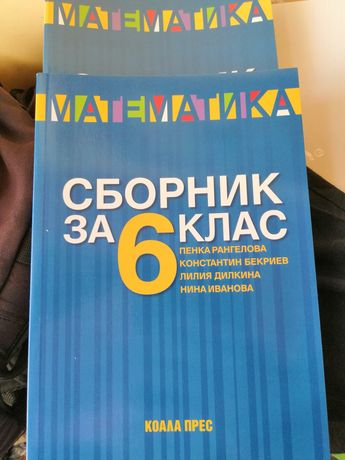 Сборник по Математика за 6 клас