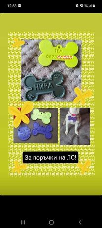 Медальони за кучета или котка