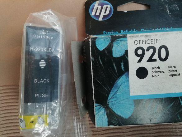 Мастило HP 920 черно, за принтер- ново