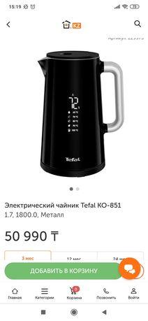 Продам электрический чайник Tefal