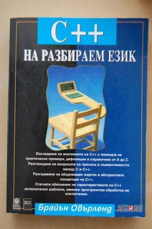 Компютърни книги