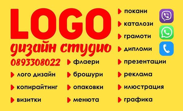 Графичен / Продуктов / Рекламен / Лого / Дизайн / Копирайтинг /