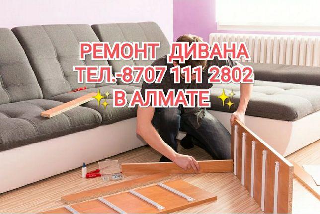 Ремонт дивана, стулья, шкафа, кровать, стола и т.д.