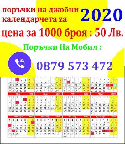 Визитки двустранни с календарче за 2021 год. 1000 и 2000 броя за 50 л