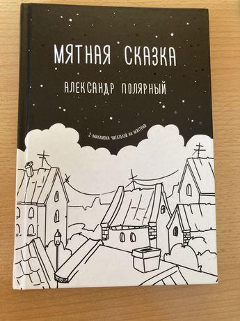 Продам книгу Мятная сказка Александр Полярный