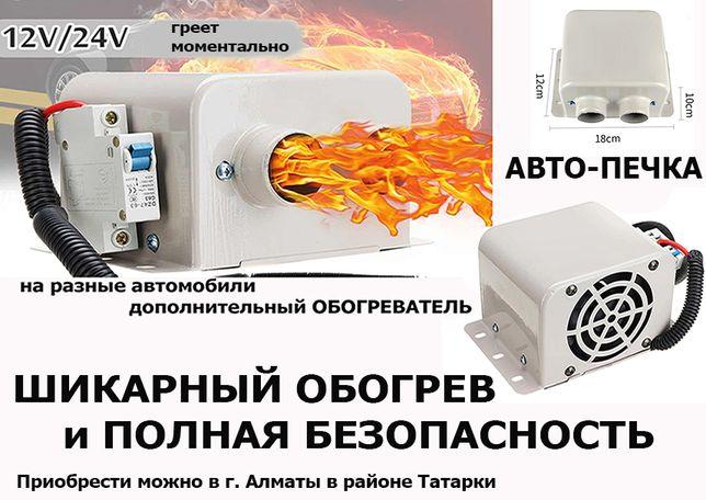 на легковой и грузовой транспорт АВТО-ПЕЧКА электро-обогреватель фен в