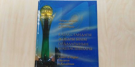 Книга про Казахстанских университетов