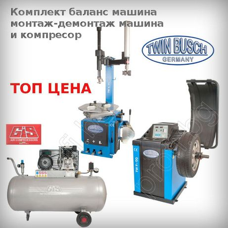 Баланс машина за гуми, монтаж-демонтаж машина и компресор 100л. комп