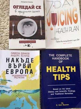 Книги на български и английски език