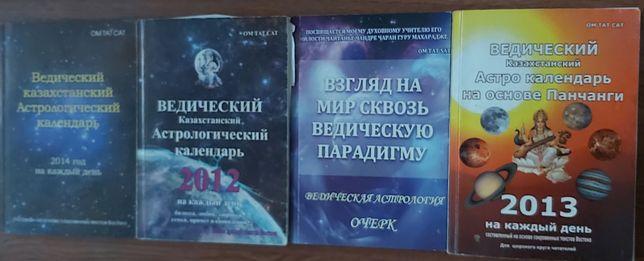 Книги по ведической астрологии.