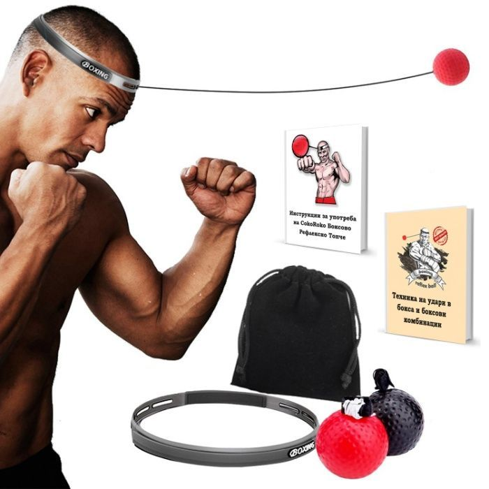 Комплект 2бр боксово топче за рефлекси, лента, чантичка, 2бр е-книжки