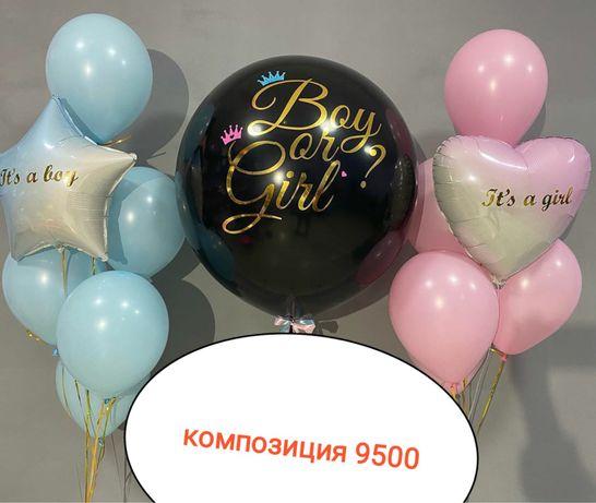Шары на гендер пати,мальчик или девочка,доставка шариков Алматы,