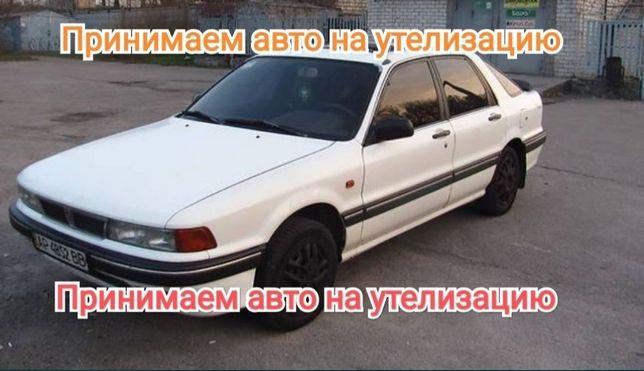 Принимаю авто  утилизацию