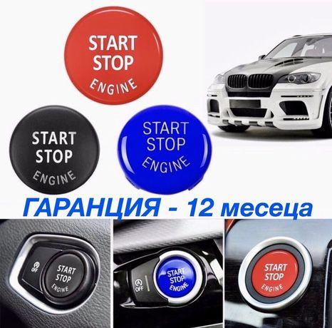 Start stop бутон старт стоп бмв bmw e90 e60 e70 e71 e84 е90 е60 e91