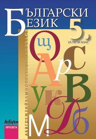 Учебници за пети клас