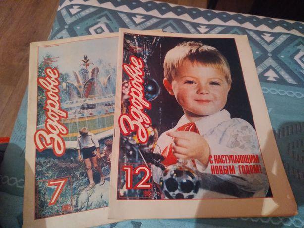 Новые журналы Ссср 1985 год. Состояние новое!!