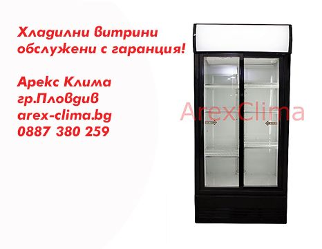 Хладилна витрина -Гаранция !