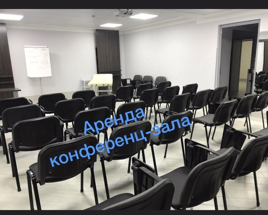Аренда конференц-зала с зоной кофе-брейк для семинаров, мастер-классов Нур-Султан (Астана) - изображение 1
