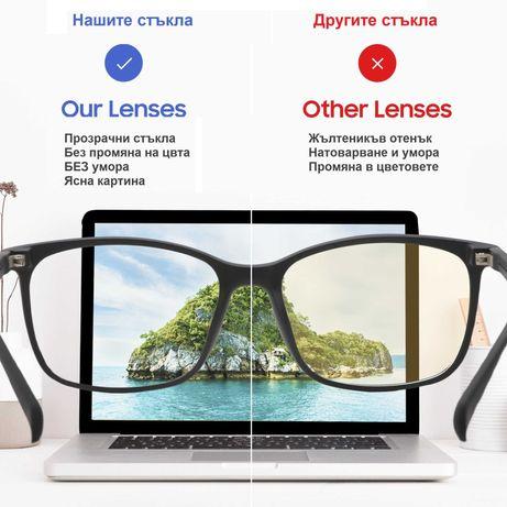 Очила за компютър предпазващи очите от синя светлина + ПОДАРЪК калъф