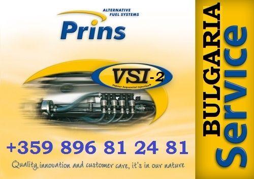 Диагностика и Ремонт на Холандски системи PRINS VSI-1 / VSI-2.0
