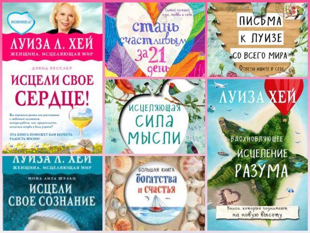Луиза Хей комплект книг для познания себя и мира