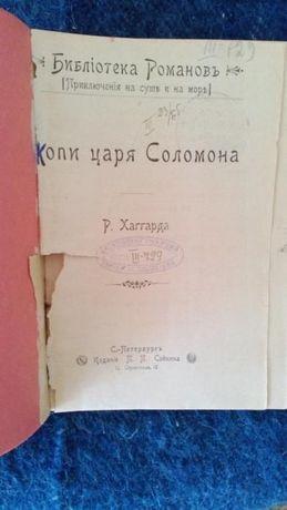 книга на руски Генри Райдер Хаггард-Копи царя Соломона, 1901 издание