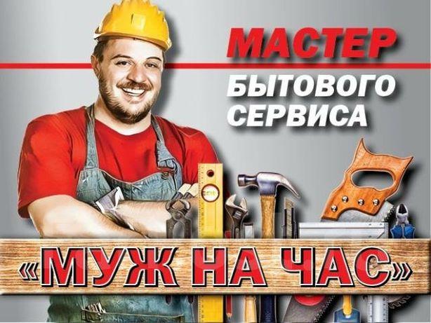 Услуги электрика,сантехника,плотника Мастер на час