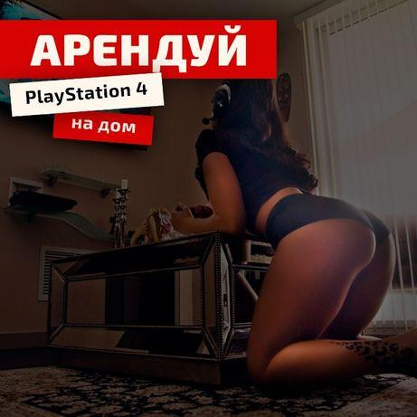 АКЦИЯ 2+1 Аренда пс, Прокат Сони, PlayStation 4, PS4, На дом, Домой Ак