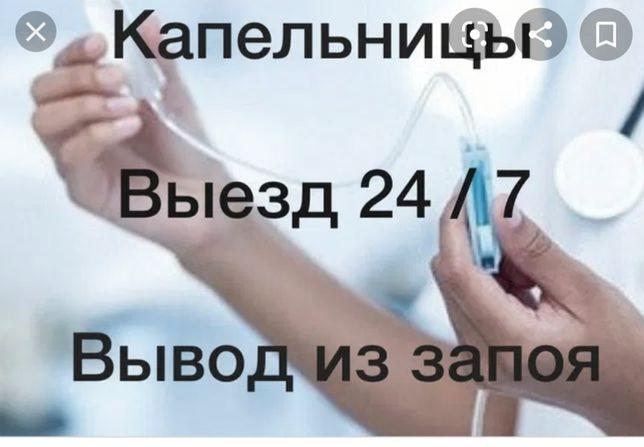 Медсестра на дому Алкогольная интоксикация