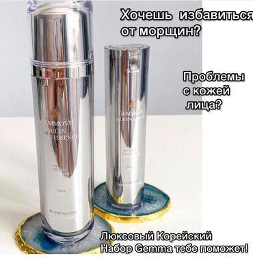 Набор люксовой косметики Gemma с бесплатной доставкой по Казахстану!!!