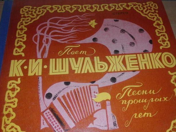 Пластинки -Клавдия Шульженко,Борис Мокроусов, Л Утёсов