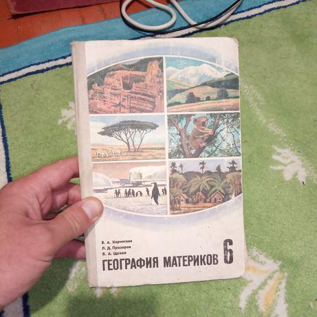 Учебник по географии СССР