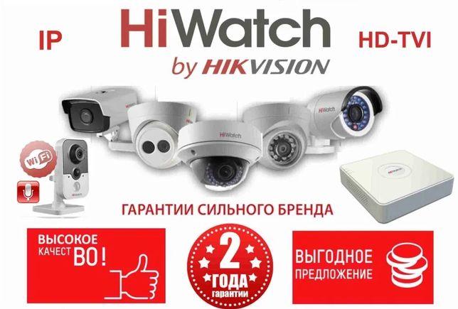 Установка и продажа Видеонаблюдения HiWatch (видео, видеонаблюдение)