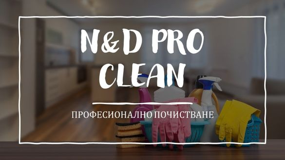 Професионално почистване на домове, офиси и др.