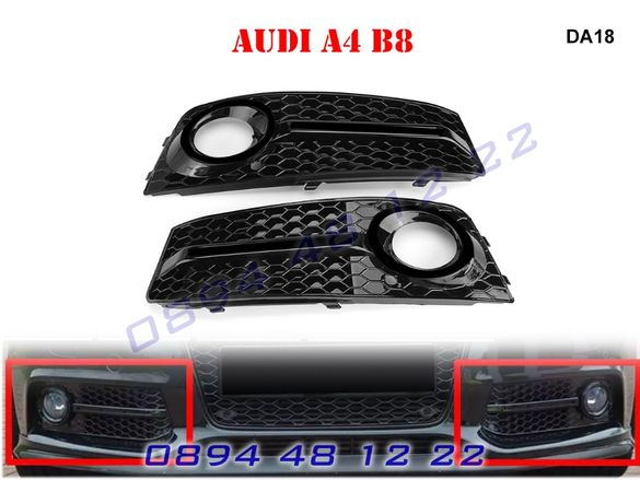 Тунинг Решетка Халогени AUDI A4 B8 Предна Броня Решетки Ауди А4 Б8